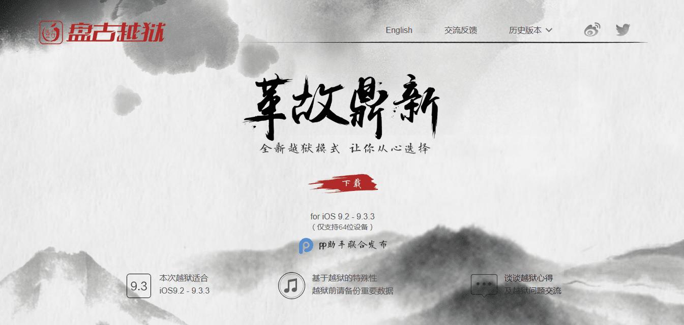 Pangu jailbreak iOS 9.2-9.3.3