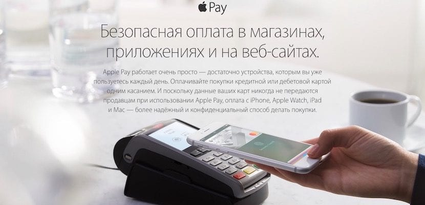 apple-pay-rusia
